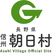 長野県 信州 朝日村 Asahi Village Official Site